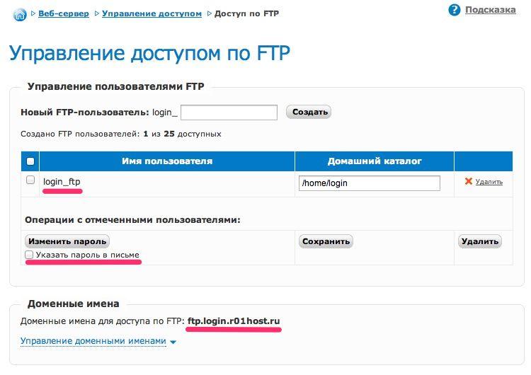 Адрес файлов на хостинге хостинг бегет официальный сайт
